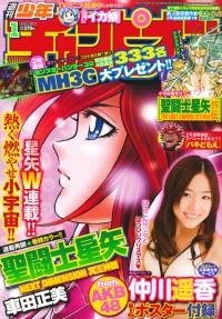 Shuukan champion 01 2012.jpg