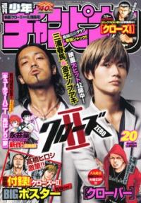 Shuukan champion 20 2009.jpg