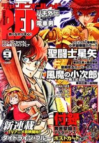 Red champion 09 2005.jpg