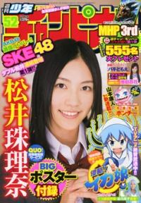 Shuukan champion 52 2010.jpg