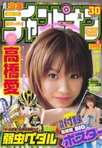 Shuukan champion 30 2008.jpg