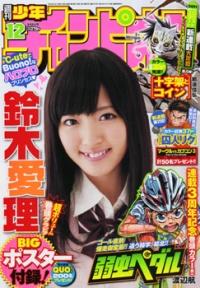 Shuukan champion 12 2011.jpg