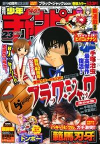 Shuukan champion 23 2009.jpg
