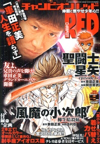Red champion 09 2004.jpg