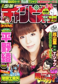 Shuukan champion 02-03 2010.jpg