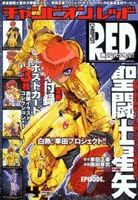 Red champion 04 2004.jpg