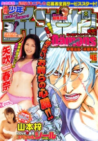 Shuukan champion 46 2006.jpg