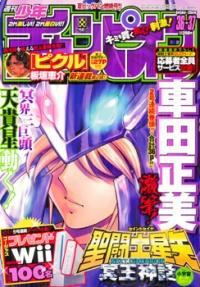 Shuukan champion 36-37 2007.jpg