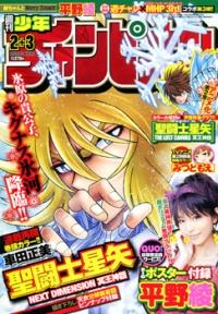 Shuukan champion 02-03 2011.jpg