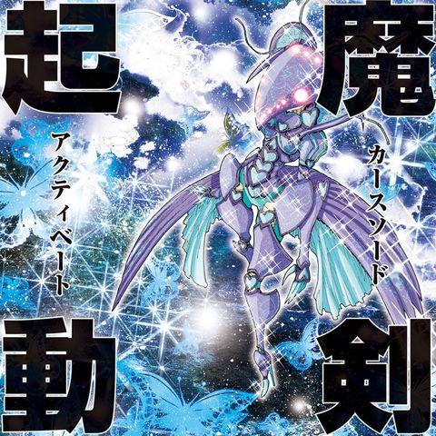 480px-Curse_Sword_Activate_Alice.jpg