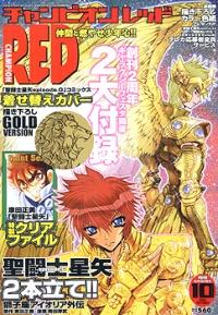 Red champion 10 2004.jpg