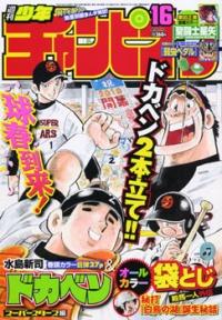Shuukan champion 16 2010.jpeg