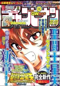 Shuukan champion 22-23 2006.jpg