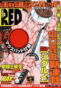 Red champion 09 2003.jpg