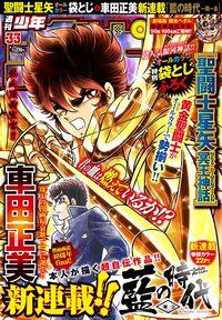 Shuukan champion 2015 33.jpg