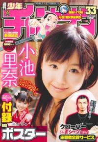 Shuukan champion 33 2008.jpg