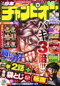Shuukan champion 04-05 2010.jpg