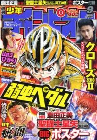Shuukan champion 09 2009.jpg