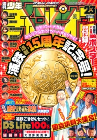 Shuukan champion 23 2008.jpg