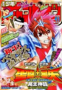 Shuukan champion 41 2006.jpg