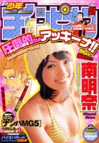 Shuukan champion 51 2007.jpg