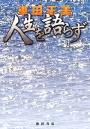 Jinsei wo katarazu 1.jpg