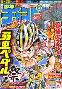 Shuukan champion 50 2009.jpg