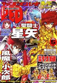 Red champion 05 2005.jpg