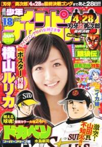 Shuukan champion 18 2011.jpg